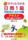 サクッとうかる日商1級商業簿記・会計学テキスト(3(合併・連結・C/Fほか編))改訂2版