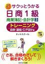 サクッとうかる日商1級商業簿記・会計学トレーニング(3(合併・連結・C/Fほか編))改訂2版