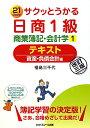 サクッとうかる日商1級商業簿記・会計学テキスト(1(資産・負債会計編))改訂3版