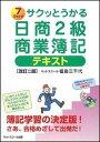 サクッとうかる日商2級商業簿記テキスト改訂2版