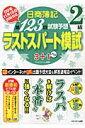 日商簿記第123回試験予想ラストスパート模試3+1(2級)