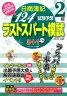 日商簿記第124回試験予想ラストスパート模試(2級)