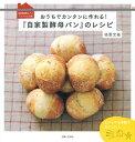 おうちでカンタンに作れる!『自家製酵母パン』のレシピ おうちでカンタンに作れる! [ 佐原文枝 ]
