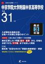 中京学院大学附属中京高等学校(平成31年度) (高校別入試問題集シリーズ)