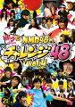 どっキング48 PRESENTS NMB48のチャレンジ48 vol.4