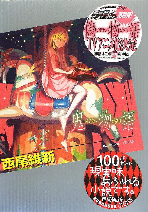 鬼物語 (講談社box) [ 西尾維新 ]...:book:15579805