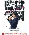 【楽天ブックス限定 ポストカード特典付】ドラマ「監獄学園ープリズンスクールー」BDBOX【Blu-ray】