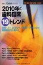 Year book(2010) 2010年の歯科臨床19トレンド