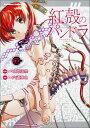 紅殻のパンドラ(07) GHOST URN (カドカワコミックスA) [ 士郎正宗 ]
