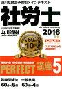 社労士PERFECT講座(2016年版 vol.5(健康) YAMAYOBI 2016 NEW STANDAR [ 山川靖樹 ]