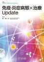 免疫・炎症病態×治療Update (The Frontiers in Life Sciences)