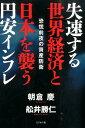 失速する世界経済と日本を襲う円安インフレ [ 朝倉慶 ]