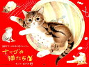 ナーゴの猫たちカレンダー(2018) ([カレンダー])