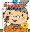 【バーゲン本】麺&ご飯もののABC教えます [ 高木 ハツエ ]