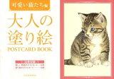 大人の塗り絵POSTCARD BOOK(可愛い猫たち編) [ フランシーヌ・ファン・ヴェスタリング ]