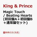 【先着特典】Magic Touch / Beating Hearts (初回盤A+初回盤B+通常盤セット)(ステッカー(A6サイズ)+クリアポスター(A4サイズ)+アナザージャケット対応ミニフォトブック) [ King & Prince ]