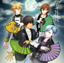 うたの☆プリンスさまっ♪Eternal Song CD「雪月花」Ver.MOON (CD+DVD) (ゲーム ミュージック)