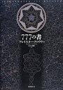 777の書新装版 [ アレイスター・クローリ ]