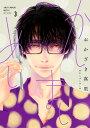 かしましめし(3) (FEEL コミックス) [ おかざき 真里 ]
