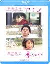 わさび/春なれや【Blu-ray】 芳根京子