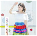 真夏の太陽 (初回限定盤B CD+DVD) [ 大原櫻子 ]