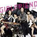 一直線 (CD+DVD) GIRLFRIEND