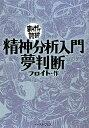 精神分析入門・夢判断 [ ジークムント・フロイト ]
