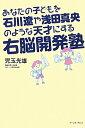 あなたの子どもを石川遼や浅田真央のような天才にする右脳開発塾