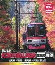 eレール鉄道BDシリーズ::叡山電鉄 紅葉の叡山電鉄運転席展望(仮)【Blu-ray】 [ (鉄道) ]