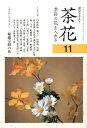 茶花(11) 季節の花を入れる (淡交テキスト)