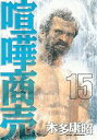 喧嘩商売(15) (ヤンマガKC) 木多康昭