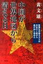 中国が世界地図から消える日 [ 黄文雄 ]