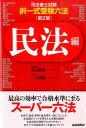 司法書士試験・択一式受験六法(民法編)第2版 [ 三木邦裕 ]