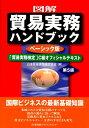 図解貿易実務ハンドブック第5版 [ 日本貿易実務検定協会 ]