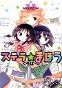 ステラのまほう(5) (まんがタイムKRコミックス) [ くろば・U ]