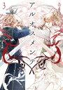 アルオスメンテ(3) (IDコミックス/ZERO-SUMコミックス) [ あき ]