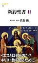 新約聖書(2) (文春新書) [ 共同訳聖書実行委員会 ]
