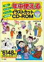 年中使えるイラストカットCD-ROM 生活・ビジネス・イベント・地域活動 [ 小林正樹 ]