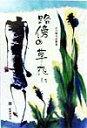 路傍の草花に [ 石川啄木 ]
