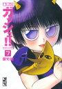 金色のガッシュ!!(7) (講談社漫画文庫) [ 雷句 誠 ]