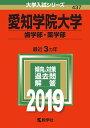 愛知学院大学(歯学部・薬学部)(2019) (大学入試シリーズ)