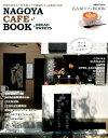 名古屋カフェBOOK
