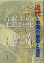 近代・中国の都市と建築