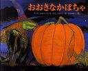 かぼちゃ エリカ・シルヴァマン