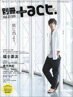 別冊+act.(Vol.21) (ワニムックシリーズ)
