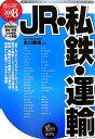 JR・私鉄・運輸(2008年度版)