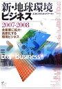 環境 ビジネス 画像