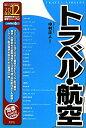 【送料無料】トラベル・航空(2012年度版)