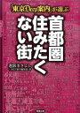 「東京DEEP案内」が選ぶ首都圏住みたくない街 [ 逢阪まさよし ]