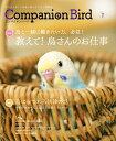 コンパニオンバード No.27 鳥たちと楽しく快適に暮らすための情報誌 [ コンパニオンバード編集部